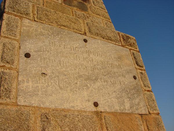 Надпись на монументе [Долгая Г.]